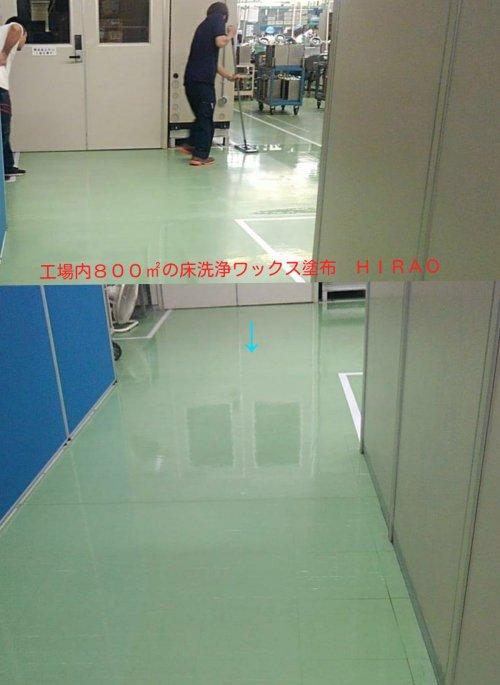 滋賀工場の床ワックス塗布中です。