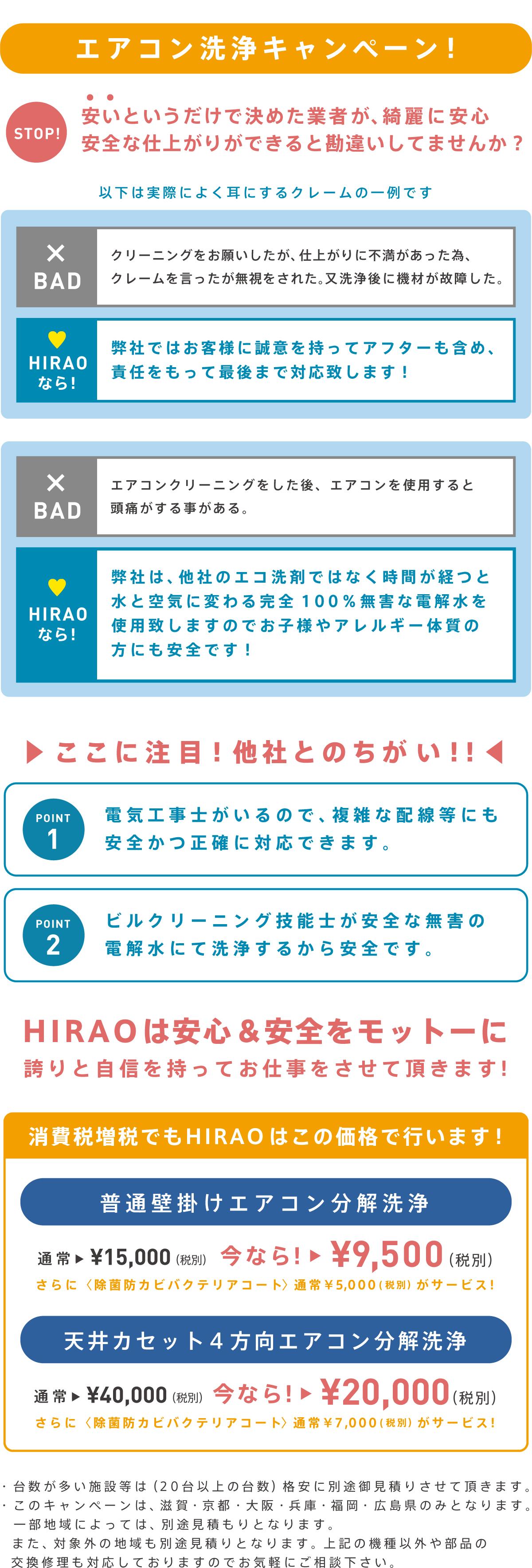 エアコンクリーニングキャンペーン実施中滋賀京都限定 大阪