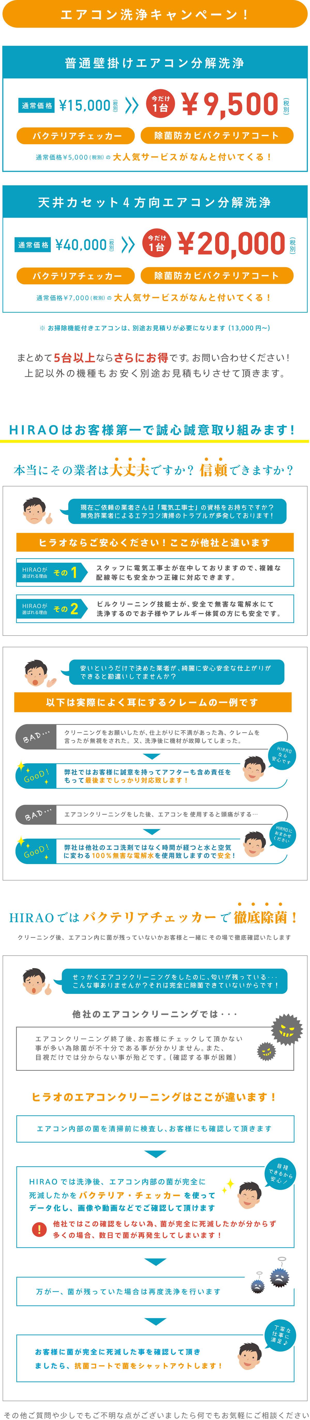 2月よりエアコンクリーニング強化キャンペーン開始致します。滋賀 京都 大阪