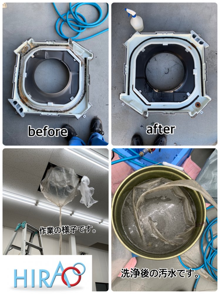 大阪府高槻市にある印刷会社様にて業務用エアコンの清掃です。