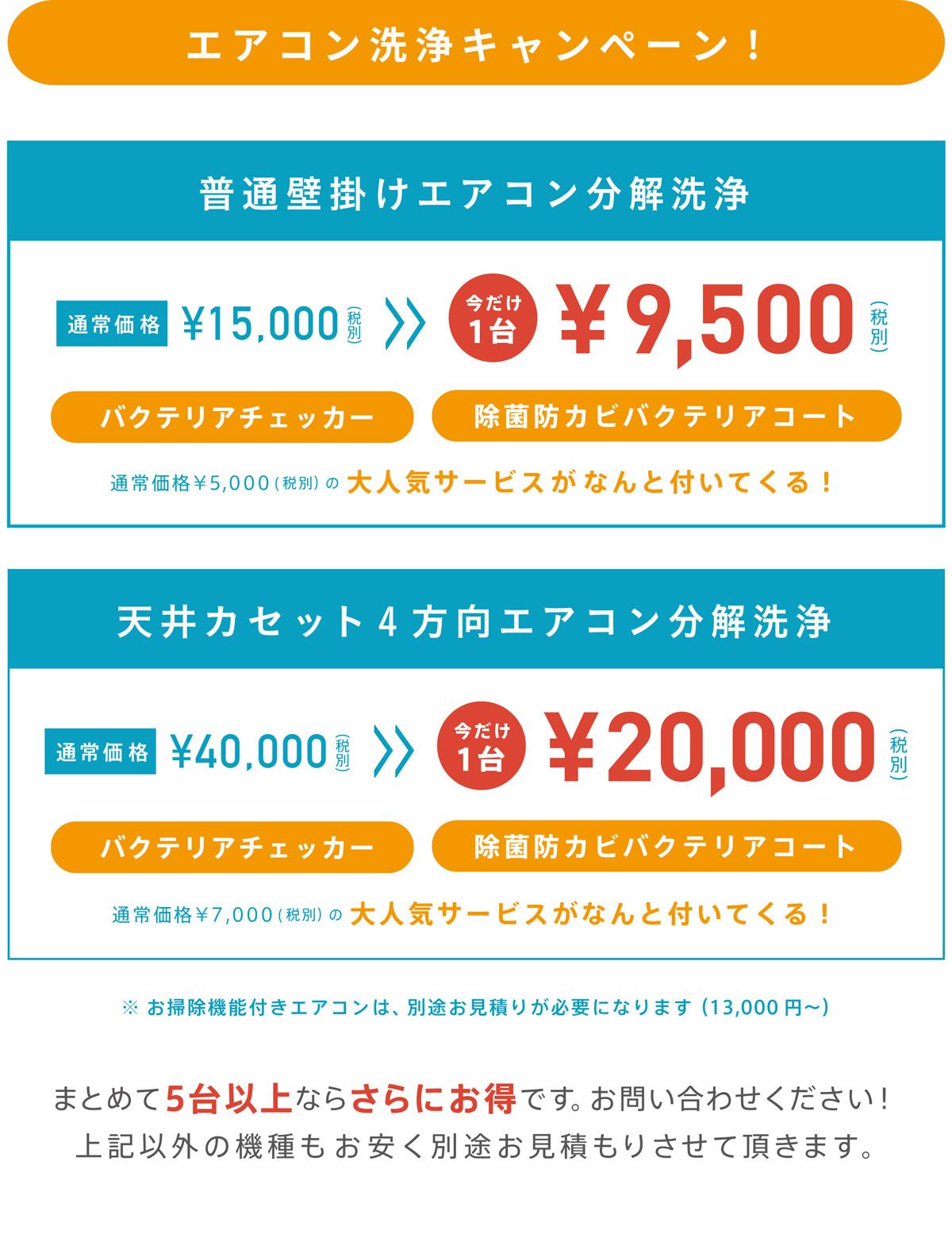 エアコンクリーニング強化キャンペーン中 滋賀 京都 大阪 コロナウイルスも同時死滅可能です。